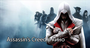 Ждем выхода Assassin's Creed в кино
