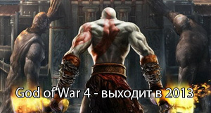 Дата выхода God of War 4 - февраль 2013