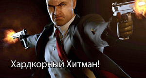 Хардкорный режим в Hitman: Absolution будет доступен с самого начала