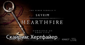 The Elder Scrolls V Skyrim: Hearthfire - выход 4 сентября на X-Box 360
