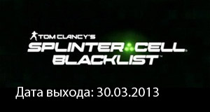 Новый Splinter Cell