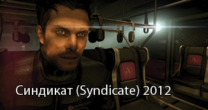 «Синдикат» (2012) Syndicate